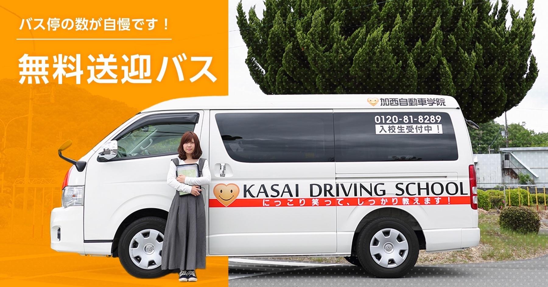 自宅やバイト先近くなど選べる!加西自動車学院の無料送迎バス