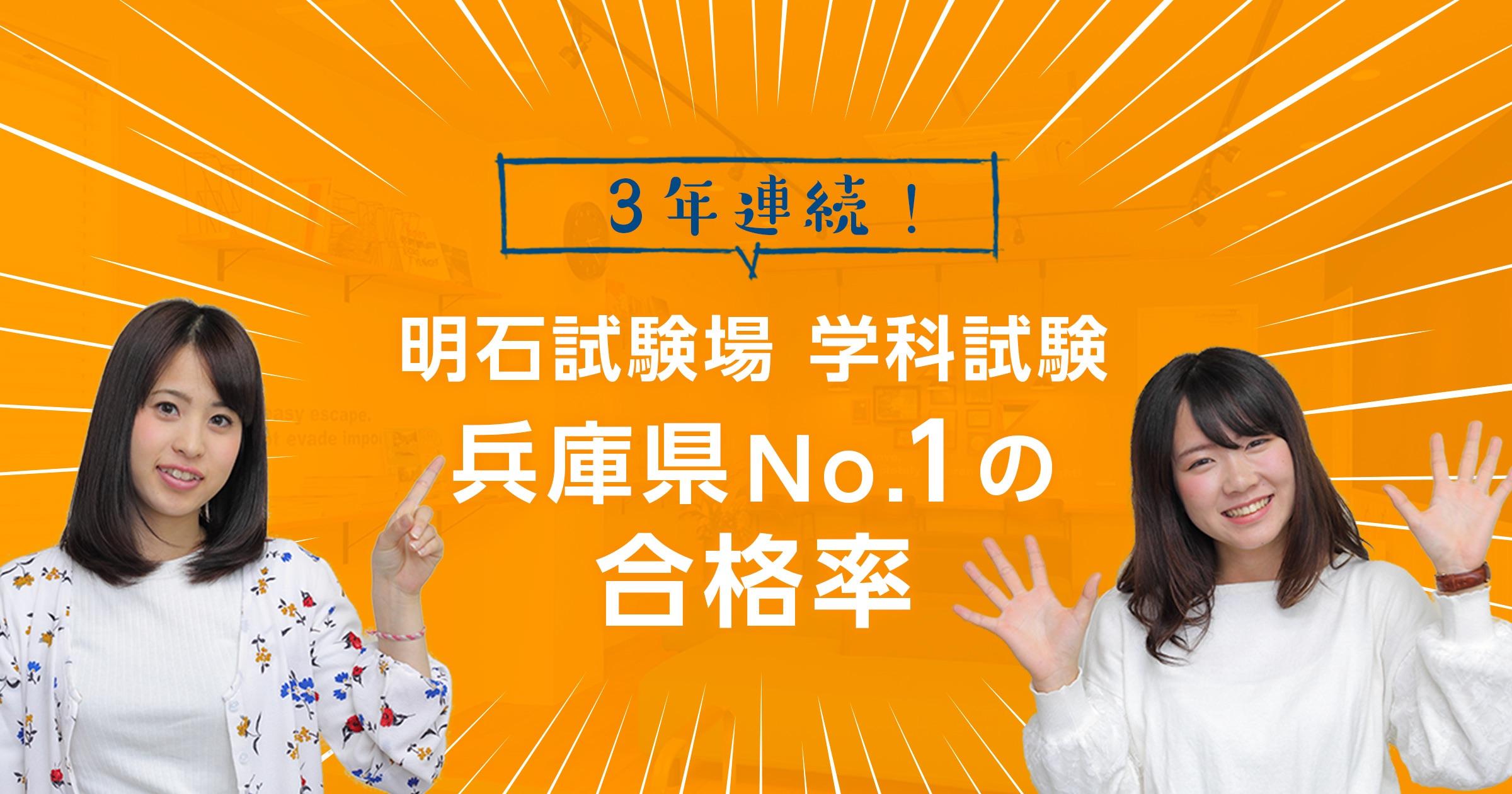 3年連続!兵庫県ナンバーワンの合格率